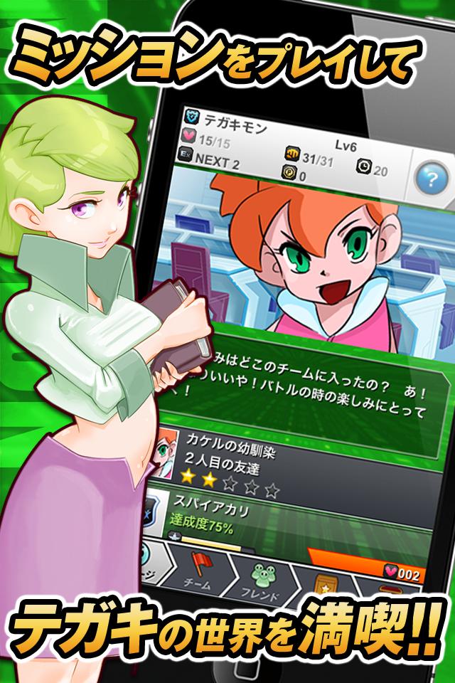 Screenshot テガキモン
